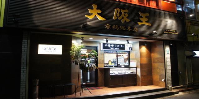 画像: 餃子酒飯大阪王 京橋総本店