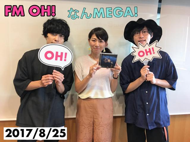 画像: 8月25日:ゲスト「ココロオークション」 (Vo.& Gt.)粟子真行さん、(Ba.)大野裕司さん