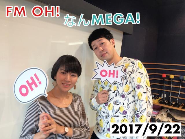 画像: 9月22日:ゲスト「吉本新喜劇」小籔千豊さん