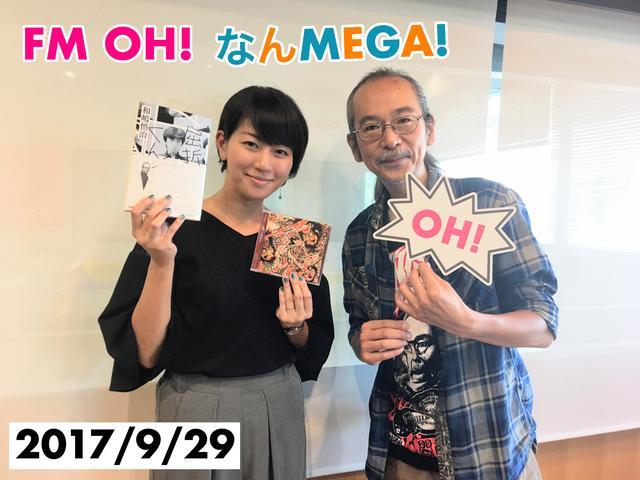 画像: 9月29日:ゲスト「人間椅子」(Vo&Gt)和嶋慎治 さん