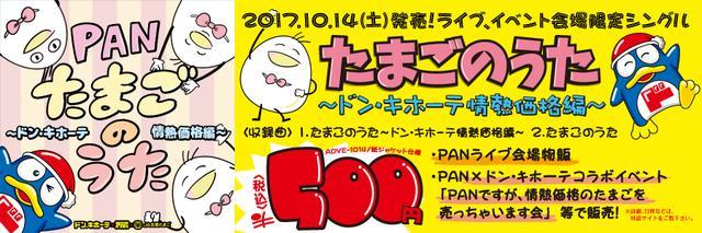画像: PAN [Official web site]