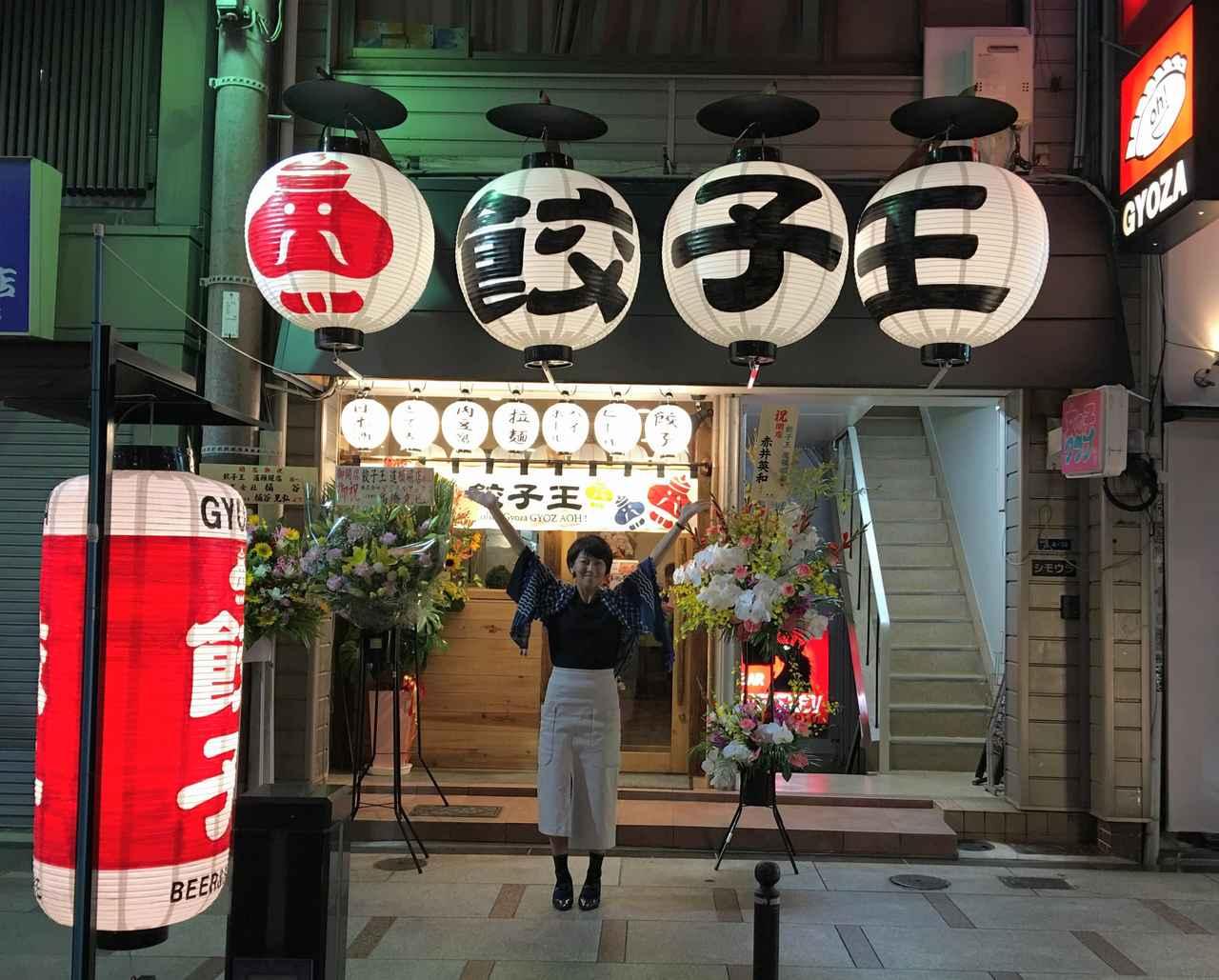 画像: オープンしたばかりの「餃子王・道頓堀店」に行ってきました〜!