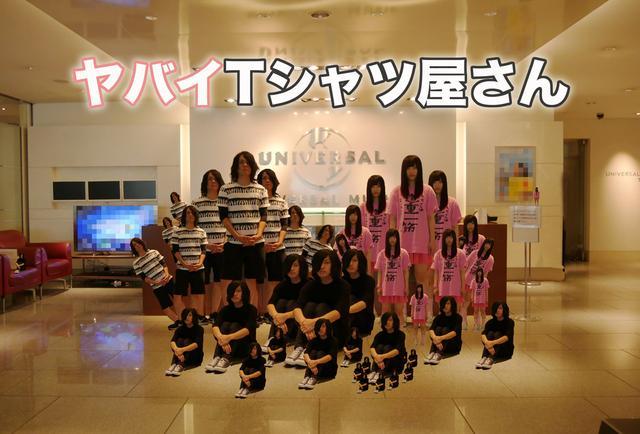 画像: ヤバイTシャツ屋さん OFFICIAL WEB SITE