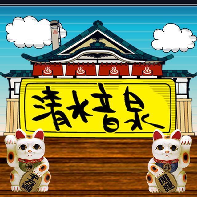 画像: 清水音泉 WEBサイト
