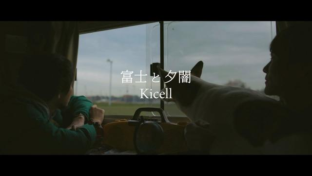 画像: キセル / 富士と夕闇【OFFICIAL MUSIC VIDEO】 www.youtube.com