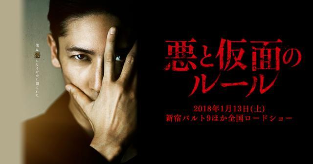 画像: 映画『悪と仮面のルール』公式サイト