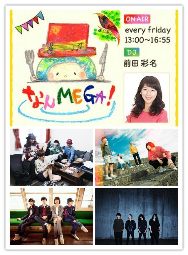 画像: 1月12日:「なんMEGA!」 「爆ひな'18 powred by FM OH! なんMEGA!」の チケット先行予約を行います!!!