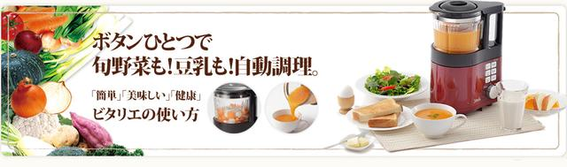 画像: スープメーカー「Vitalie - ビタリエ -」公式サイト|小泉成器(コイズミ)|KOIZUMI