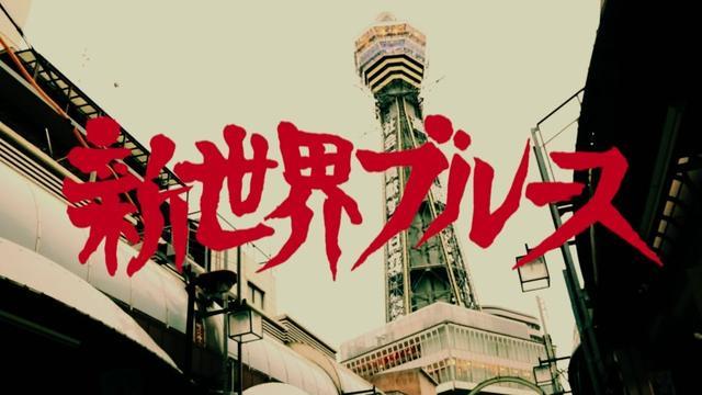 画像: ザ50回転ズ-新世界ブルースMV(Digest Ver.〜Album「ザ50回転ズ」告知MOVIE) www.youtube.com