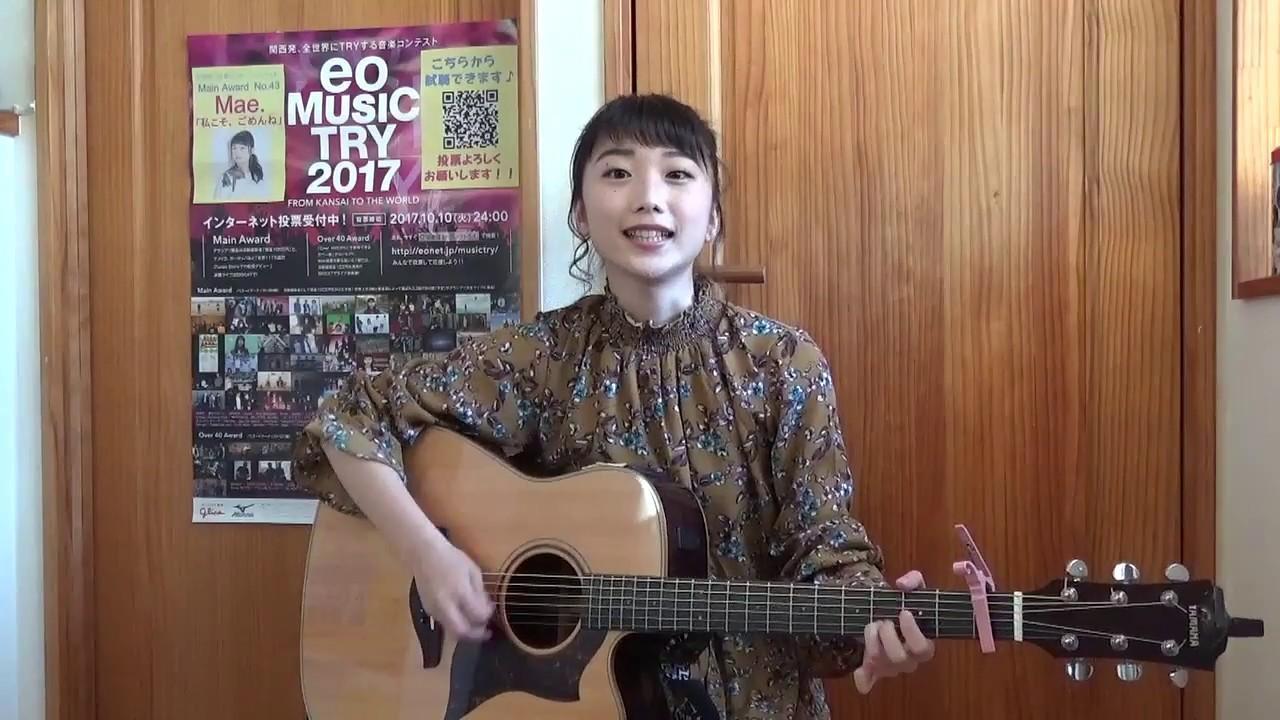 画像: eo Music Try 2017エントリー曲 Mae.「私こそ、ごめんね」 www.youtube.com