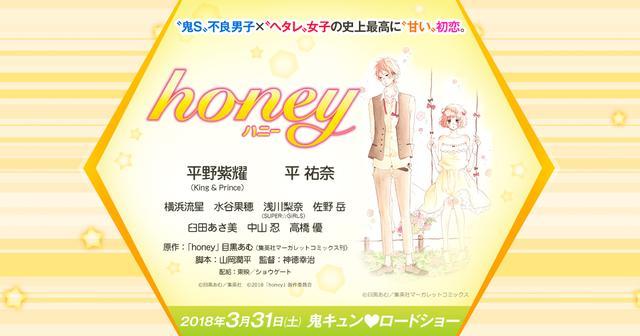 画像: 映画「honey」公式サイト 平野紫耀(King & Prince)主演!2018年3月31日(土) 鬼キュン♡ロードショー