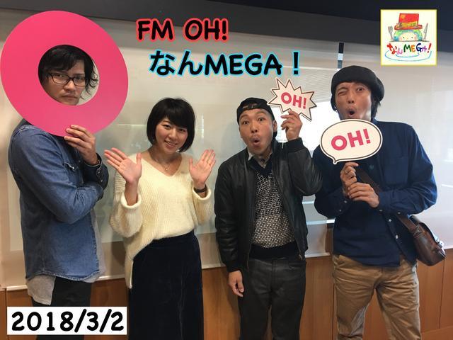 画像: 3月2日:ゲスト「セックスマシーン」(Vo,Key.)森田剛史さん、(Ba,Key,Cho.)日野亮さん、(Dr.)ケンオガタさん