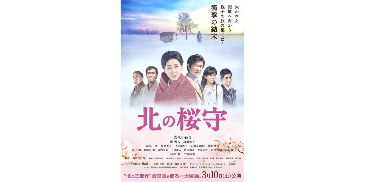 画像: 映画『北の桜守』公式サイト