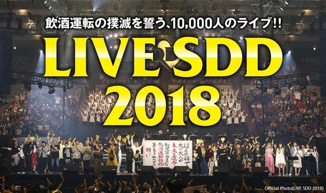 画像: 3月16日の「なんMEGA!」は・・・スペシャルプログラム 「なんMEGA!~LIVE SDD 2018 アンコール・スペシャル」を お届けします!