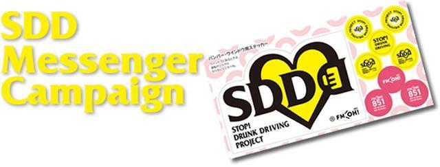 画像: あなたができること/SDD~STOP! DRUNK DRIVING PROJECT 飲酒運転防止プロジェクト