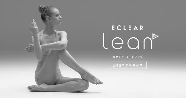 画像: ECLEAR Lean | エレコム エクリア リーン