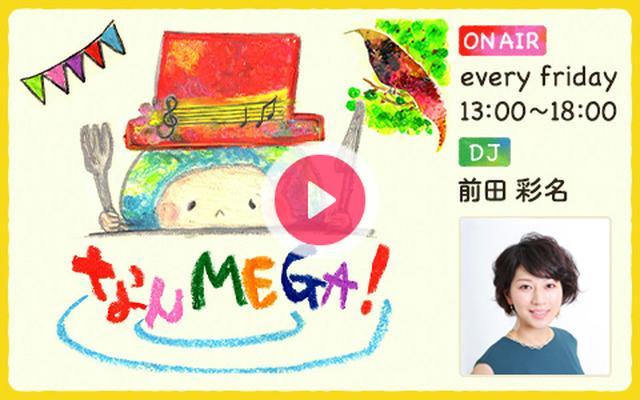 画像: 2018年6月15日(金)14:00~14:55   なんMEGA!(14時台)   FM OH!   radiko.jp