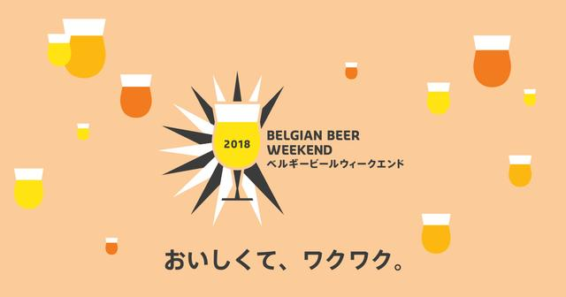 画像: Belgian Beer Weekend 2018