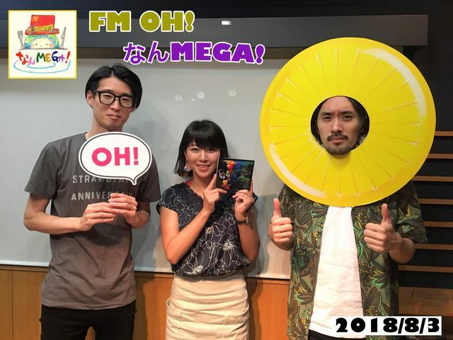 画像: 8月3日:ゲスト「夜の本気ダンス」 米田貴紀(Vo&Gt.)さん、鈴鹿秋斗(Dr.)さん