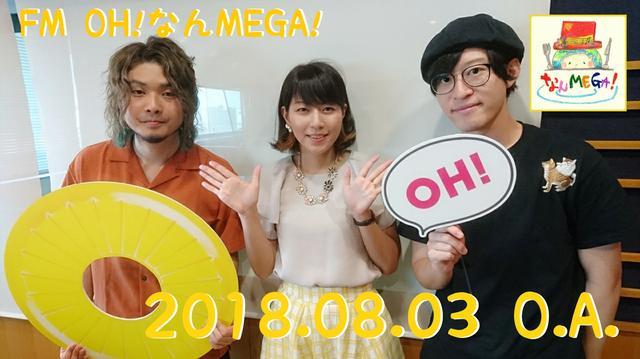 画像: 8月3日:ゲスト「ココロオークション」粟子真行さん(Vo)、テンメイさん(Gt)