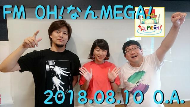 画像: 8月10日:ゲスト「サンボマスター」山口隆さん(唄とギター)、木内泰史さん(ドラムスとコーラス)