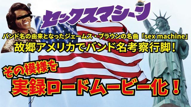 画像: ロックバンド・セックスマシーンが、バンド名由来のジェームス・ブラウンの名曲の故郷アメリカでバンド名考察行脚&実録ロードムービー化!