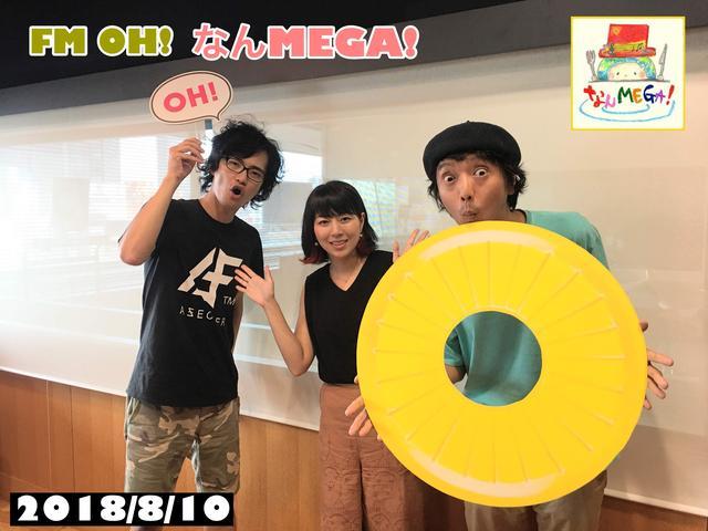 画像: 8月10日:ゲスト「セックスマシーン」 森田剛史(Vo.)さん、日野亮さん(Ba.)