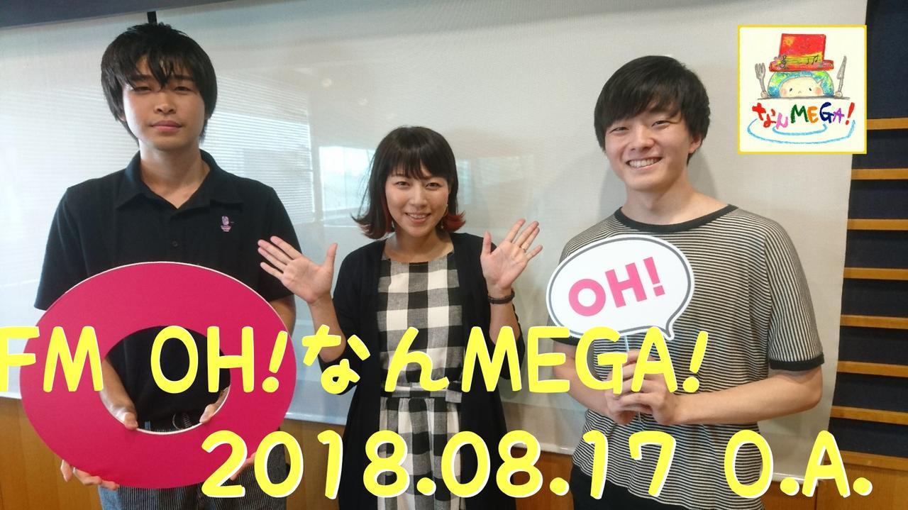 画像: 8月17日:ゲスト「YAJICO GIRL」四方颯人さん(vo.) と 吉見和起さん(gt.)