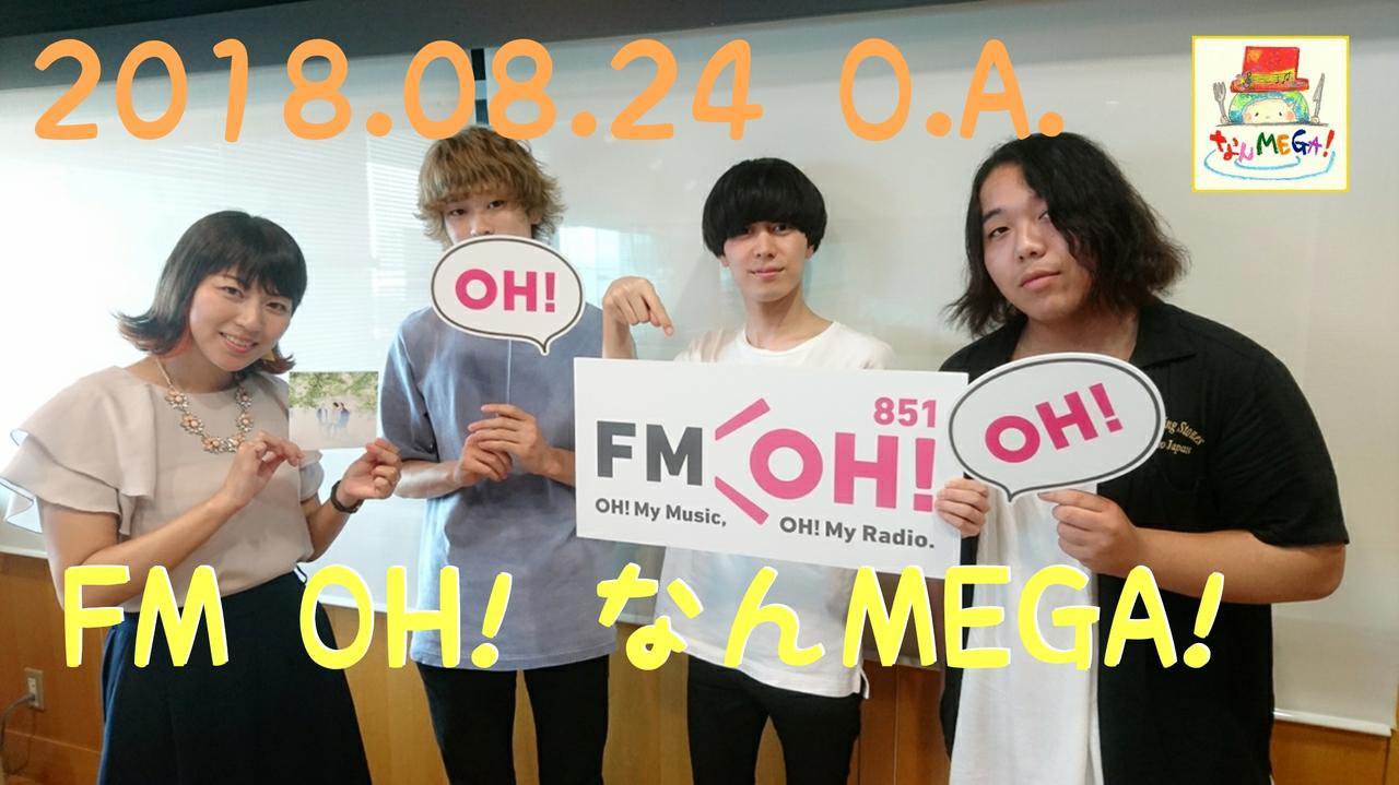 画像: 8月24日:ゲスト「Absolute area」の山口諒也さん(Vo.G)、萩原知也さん(Ba.)、高橋響(Dr.)さん!