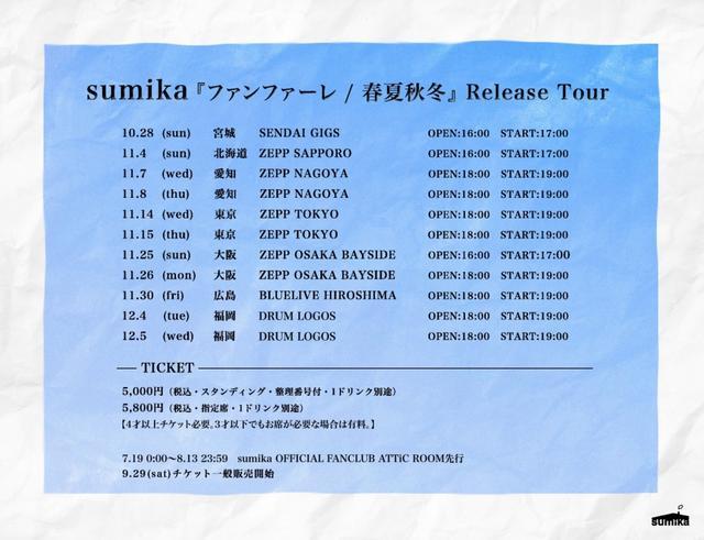 画像: sumika OFFICIAL WEB SITE