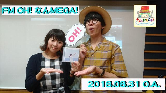 画像: 8月31日:ゲスト「sumika」の片岡健太(Vo./Gt.)さん!