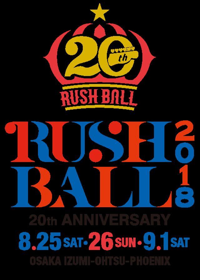 画像: RUSH BALL 20th