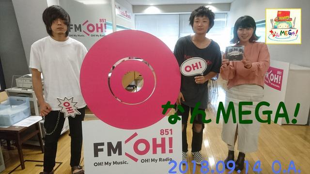 画像: 9月14日:ゲスト「climbgrow」の 谷口宗夢さん(Dr)と杉野泰誠さん(Vo.&Gt)!!