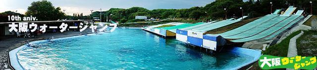 画像: 大阪ウォータージャンプ O-air - スキー、スノボでプールへ爽快ジャンプ&ダイブ