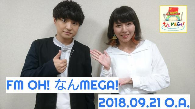 画像: 9月21日:ゲスト「Official髭男dism」の藤原聡さん(Vo.&Pf.)!!