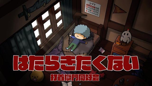 画像: 打首獄門同好会「はたらきたくない」 www.youtube.com