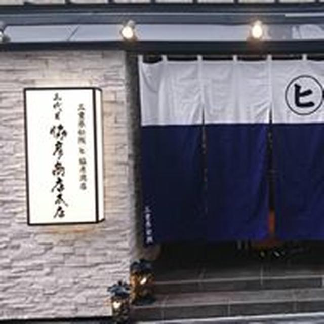 画像: 三代目 脇彦商店本店