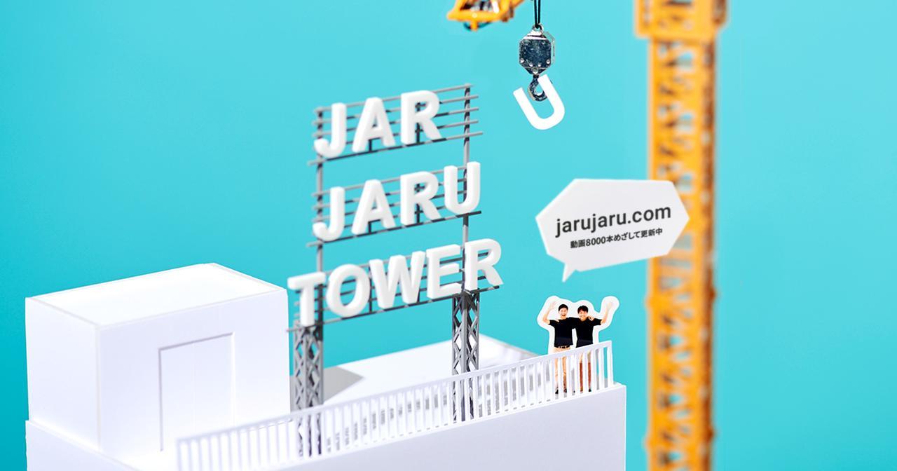 画像: JARUJARU TOWER ジャルジャルタワー