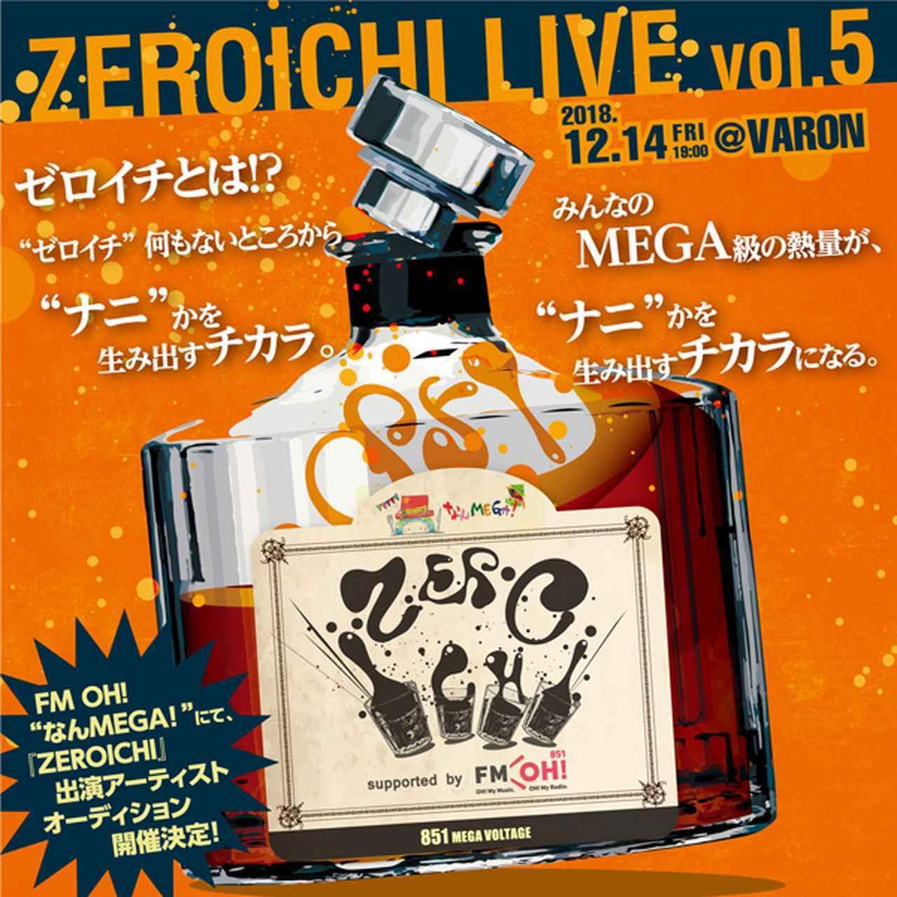 画像: ZEROICHI LIVE Vol.5 supported by FM OH! - FM OH! 85.1