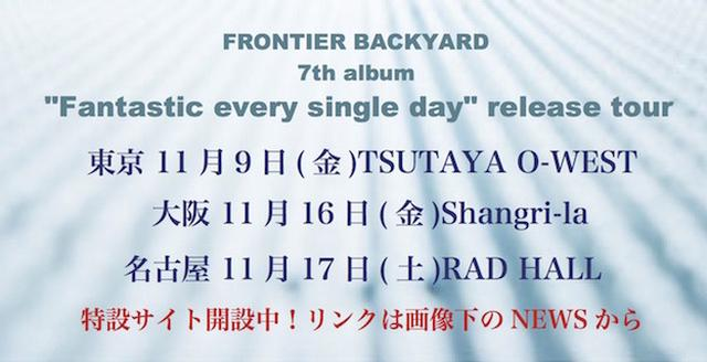 画像: TOP | FRONTIER BACKYARD