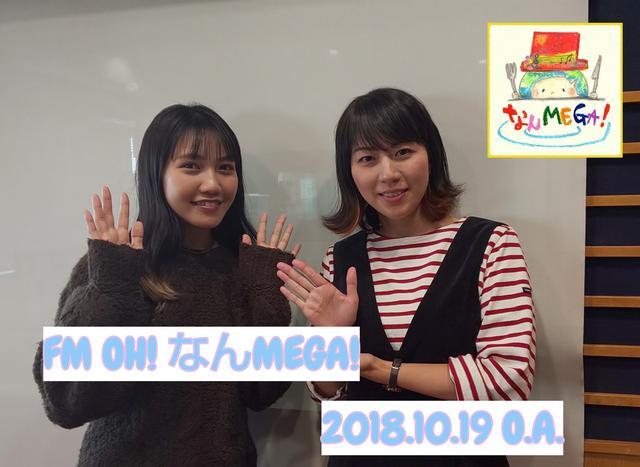 画像: 10月19日:ゲスト「井上苑子」さん!!