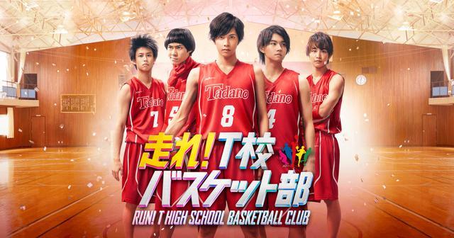 画像: 映画『走れ!T校バスケット部』公式サイト