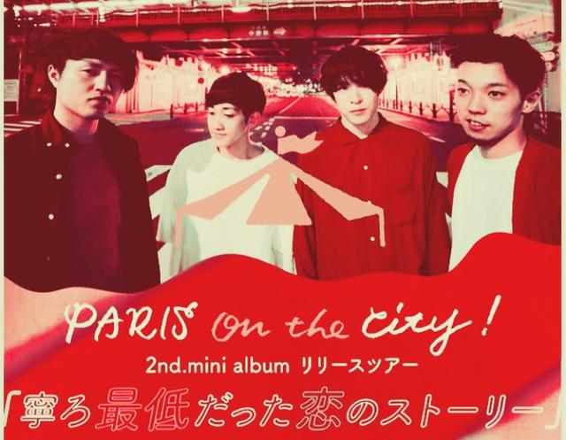 画像: トップページ|PARIS on the City! OFFICIAL SITE
