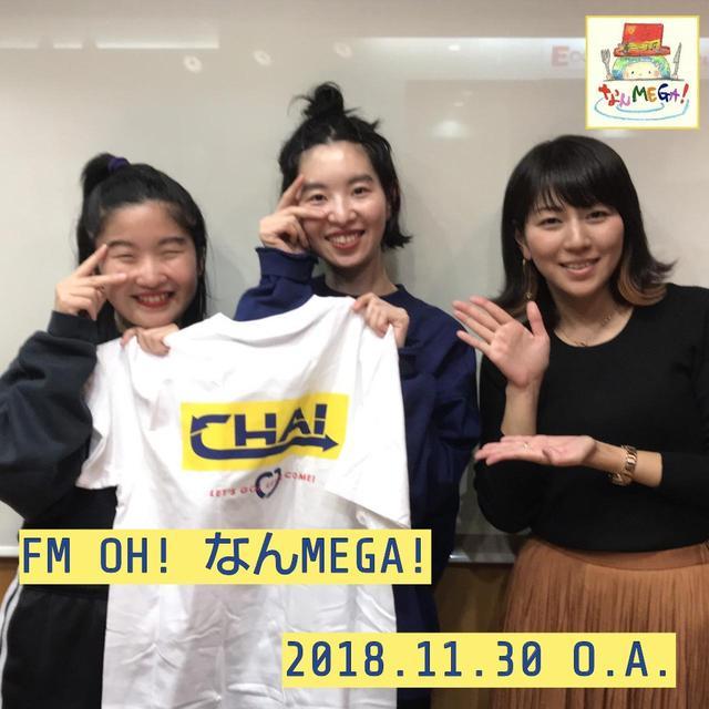 画像: 11月16日:ゲスト「CHAI」のマナさん(Vo.&Key.)、ユウキさん(Ba.&Cho.)