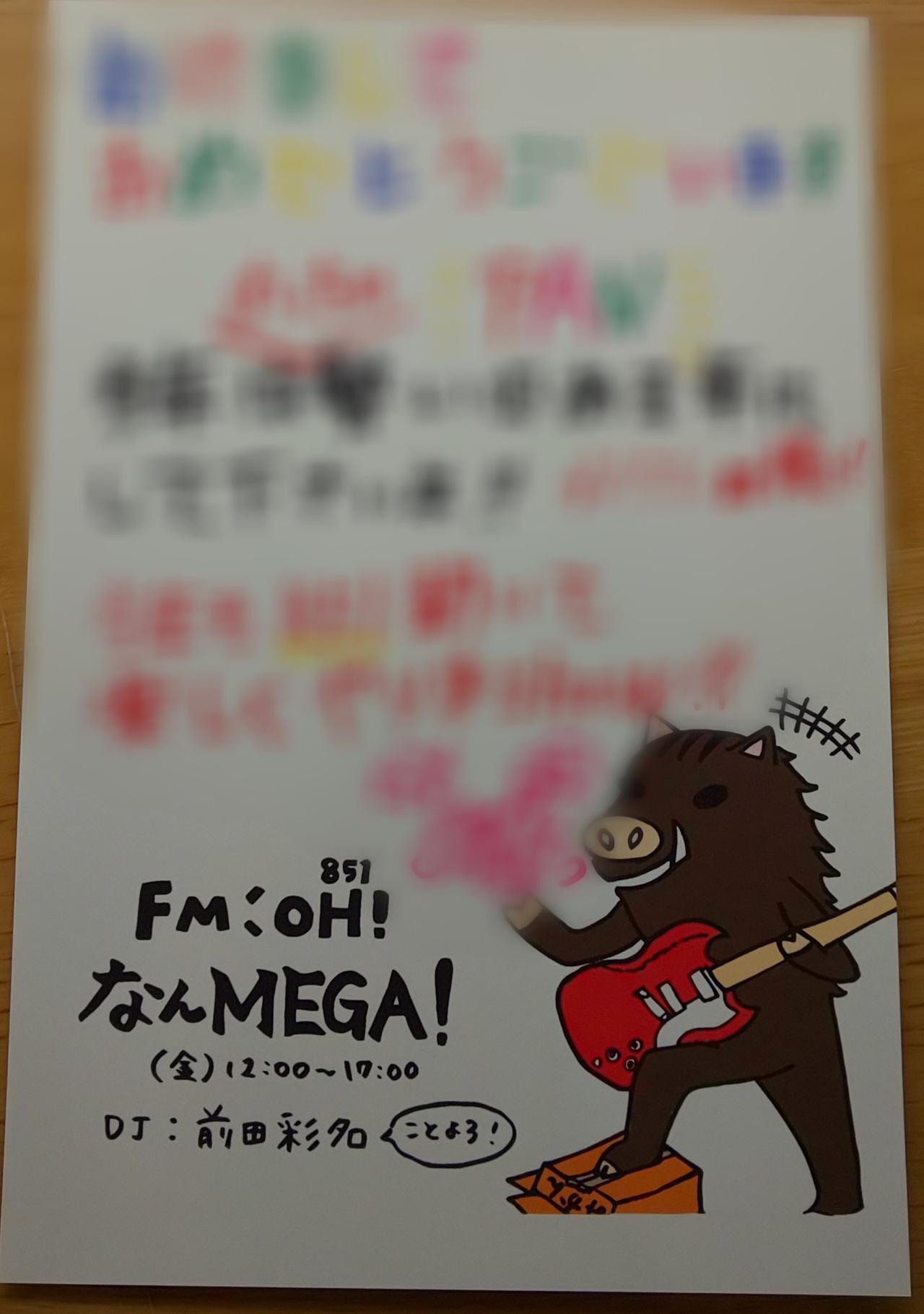 画像4: FM OH! なんMEGA! on Twitter twitter.com