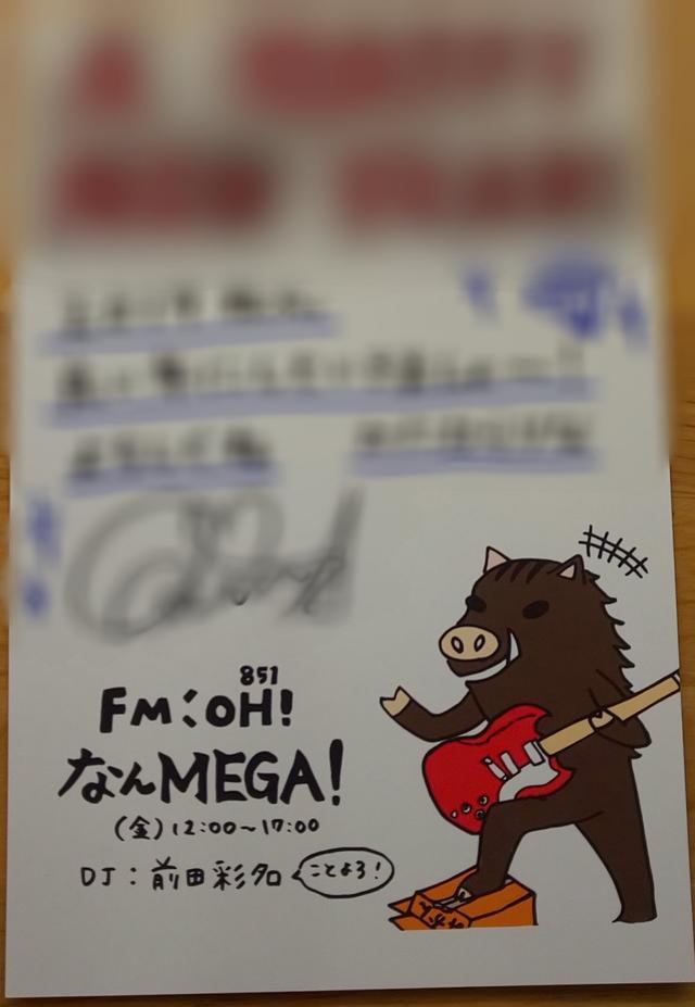 画像8: FM OH! なんMEGA! on Twitter twitter.com