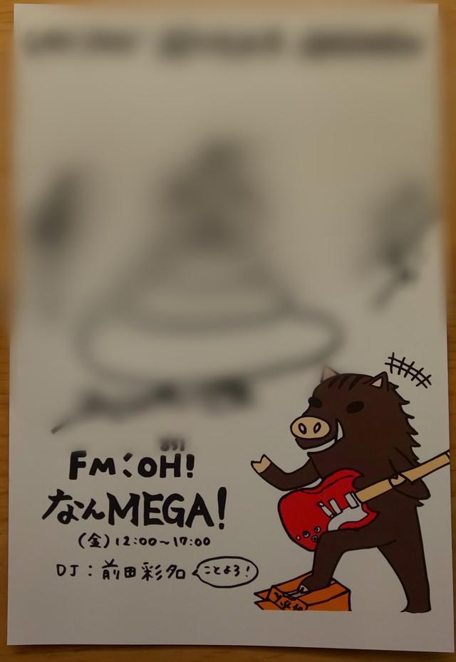 画像1: FM OH! なんMEGA! on Twitter twitter.com