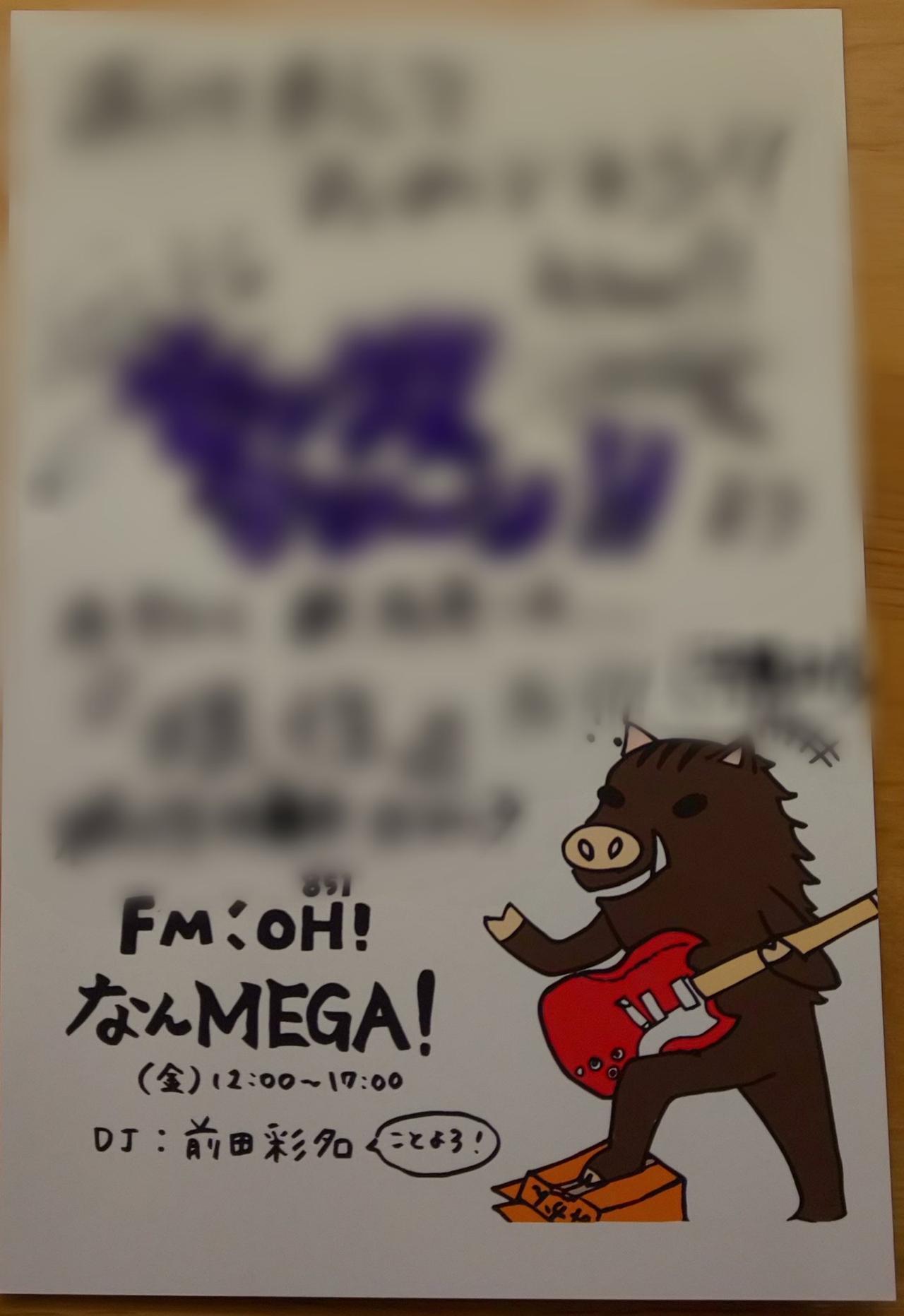 画像7: FM OH! なんMEGA! on Twitter twitter.com