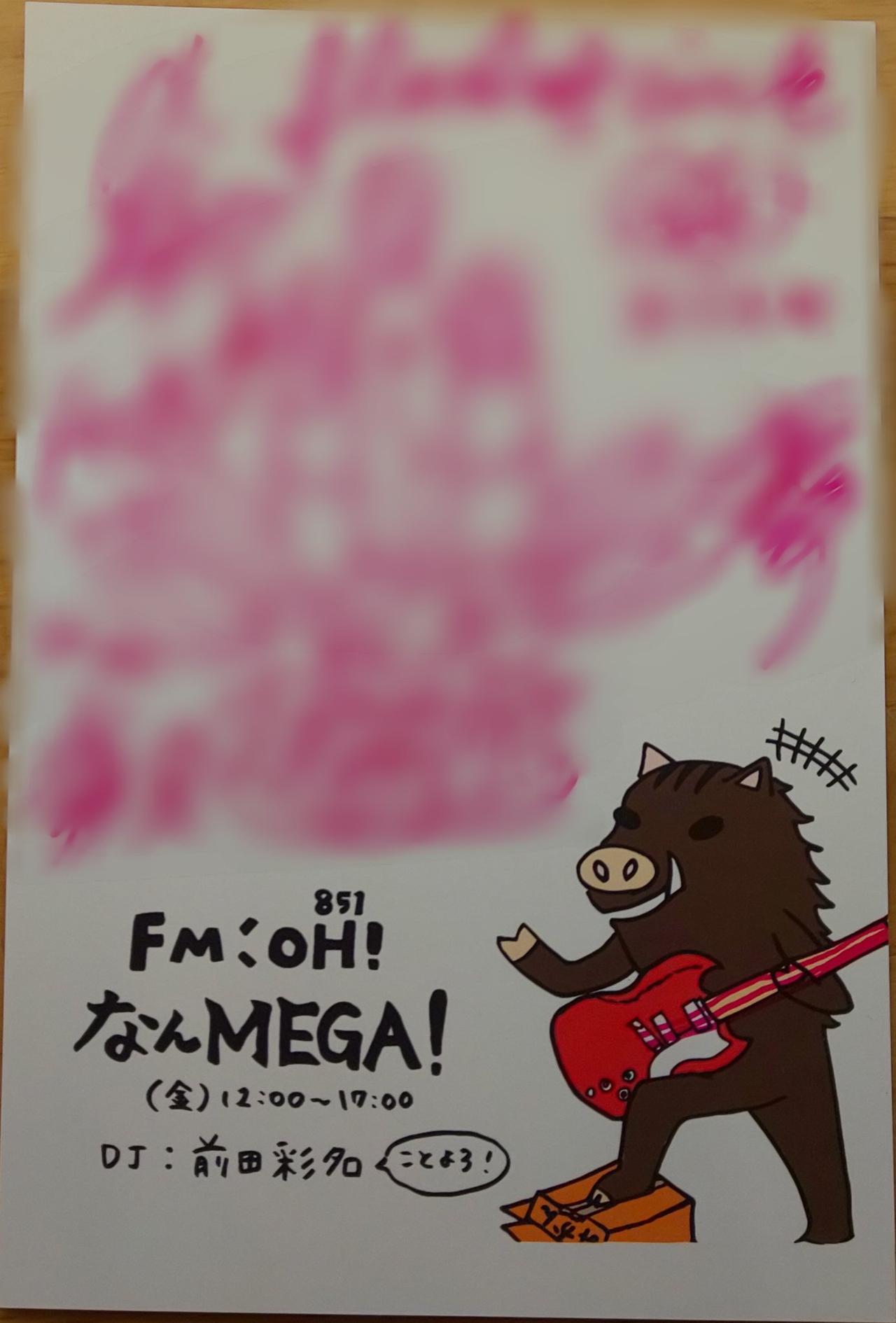 画像3: FM OH! なんMEGA! on Twitter twitter.com