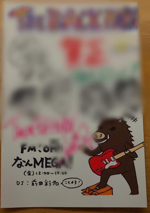 画像5: FM OH! なんMEGA! on Twitter twitter.com